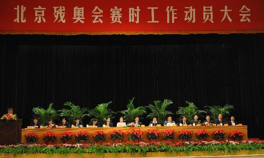 图文-北京残奥会动员大会在京举行 动员会现场