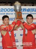 图文-世乒赛男双颁奖仪式王皓/陈�^高举伊朗杯