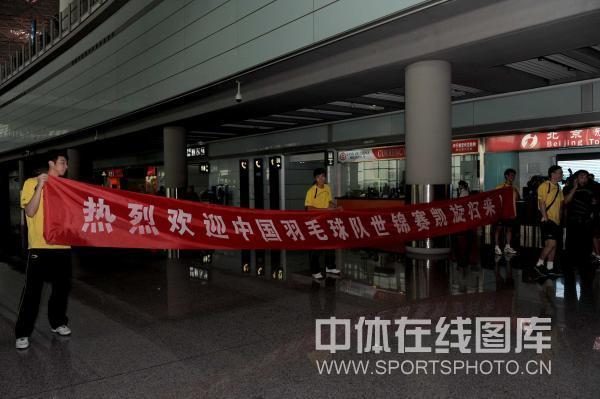 图文-中国羽毛球队载誉返京欢迎阵势很浩大