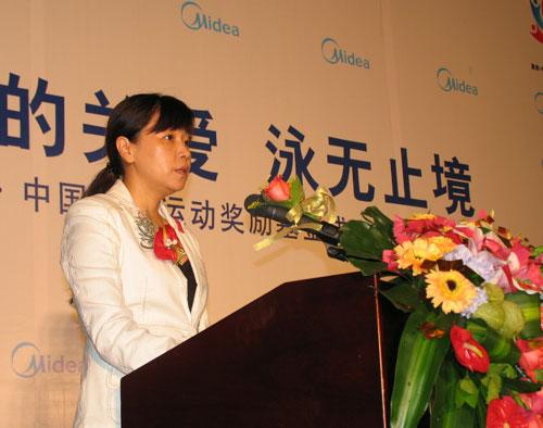 图文-美的启动中国游泳运动奖励基金周继红讲话