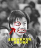 张怡宁有点小龅牙