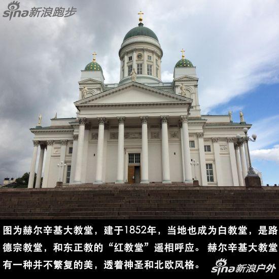 """图为赫尔辛基大教堂,建于1852年,当地也成为白教堂,是路德宗教堂,和东正教的""""红教堂""""遥相呼应。 赫尔辛基大教堂有一种并不繁复的美,透着神圣和北欧风格。"""