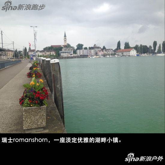 瑞士romanshorn,一座淡定优雅的湖畔小镇。