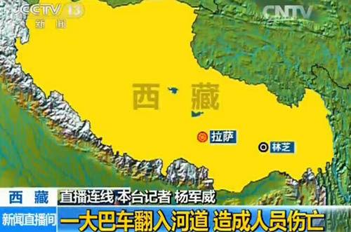 西藏载45人大巴翻入河道续:3人死亡13人失踪