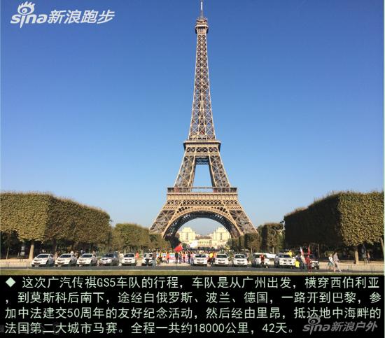 这次广汽传祺GS5车队的行程,车队是从广州出发,横穿西伯利亚 ,到莫斯科后南下,途经白俄罗斯、波兰、德国,一路开到巴黎,参加中法建交50周年的友好纪念活动,然后经由里昂,抵达地中海畔的法国第二大城市马赛。