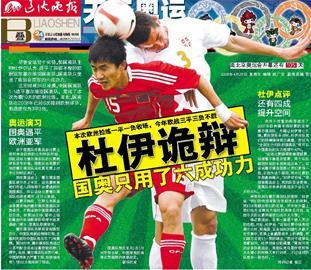 杜伊:国奥只用了六成功力蒿俊闵有机会参加奥运会