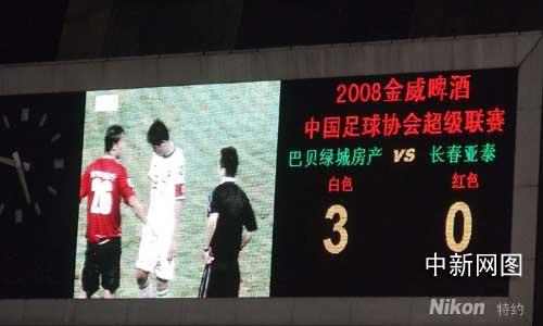 浙江绿城主场3比0完胜长春亚泰送对手首个主场胜利