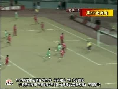 第27轮前瞻河南VS北京