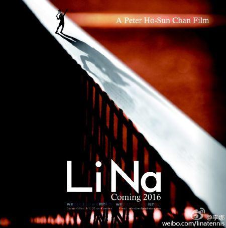 李娜电影宣传海报