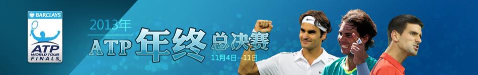 2012ATP总决赛