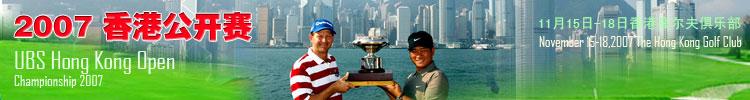 2007香港公开赛