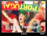葡萄牙性感足球性感美女