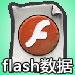 意甲flash