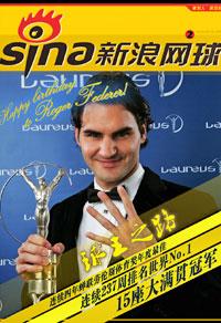 新浪网球杂志