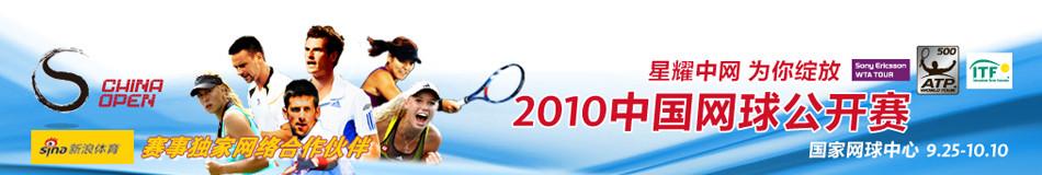 2009年中国网球公开赛