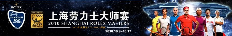 2010年上海劳力士大师赛
