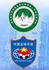 中国足球学校