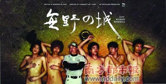 《无野之城》的海报,其中左四为梁宇聪