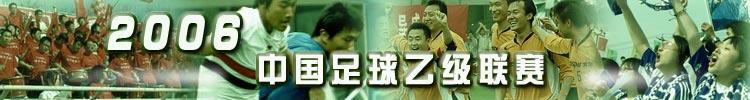 2006年中国足球乙级联赛报道
