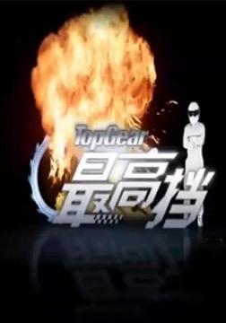 湖南卫视《TopGear最高档》