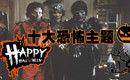 万圣节:十大恐怖MV