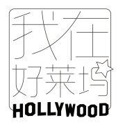 我在好莱坞