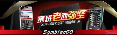 塞班老而弥坚 2010年10款S60智能手机横评
