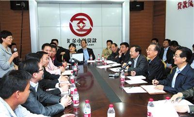 10月3日,温家宝在绍兴县汇金小额贷款公司,详细询问小额贷款公司和民间信贷的情况。新华社发