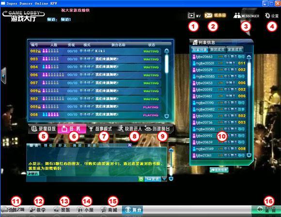 3) messenger好友系统
